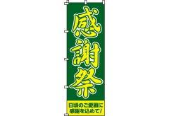 【のぼり旗】感謝祭 0180008IN