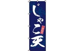 【のぼり旗】じゃこ天 0190114IN