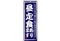 【のぼり旗】昼定食あります 0040065IN
