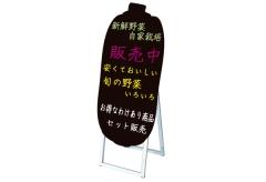 【野菜型・ロングサイズ】マーカーボードスタンド看板