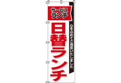 【のぼり旗】サービスランチ日替ランチ 0040012IN
