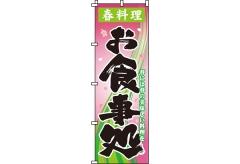 【のぼり旗】春料理お食事処 0190319IN