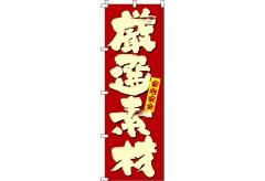 【のぼり旗】厳選素材 0040408IN