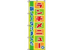 【のぼり旗】ランチメニューが新しくなりました 0040054IN
