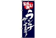 【のぼり旗】ランチやってます(紺) 0040007IN