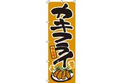 【のぼり旗】カキフライ(牡蠣) 0190049IN