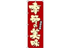 【のぼり旗】季節の美味 0040407IN