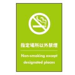 受動喫煙対策ステッカー【指定場所以外禁煙】(B) 日本語・英語 店舗用 改正健康増進法