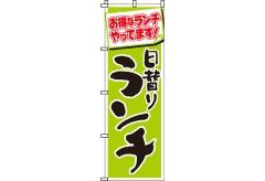 【のぼり旗】日替ランチ 0040011IN