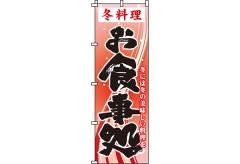 【のぼり旗】冬料理お食事処 0190322IN