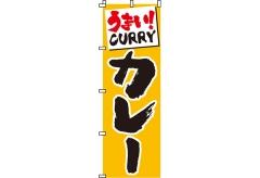 【のぼり旗】うまい!カレー 0220001IN