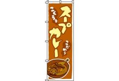 【のぼり旗】スープカレー 0220041IN