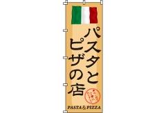 【のぼり旗】パスタとピザの店 0220066IN
