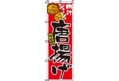 【のぼり旗】唐揚げ 0190047IN