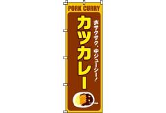 【のぼり旗】カツカレー 0220047IN