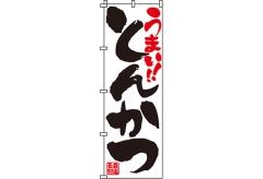 【のぼり旗】とんかつ 0190039IN
