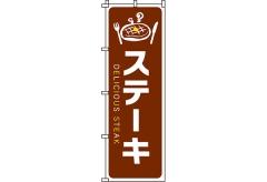 【のぼり旗】ステーキ 0220019IN