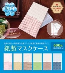 【マスクケース】抗菌 紙製 和柄 6色×各100枚(合計600枚)