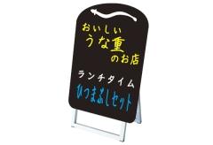 【うなぎ型・ショートサイズ】マーカーボードスタンド看板