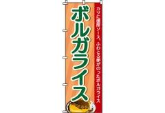 【のぼり旗】ボルガライス 0190220IN