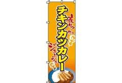 【のぼり旗】チキンカツカレー 0220048IN