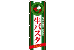 【のぼり旗】生パスタ 0220061IN
