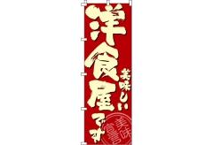 【のぼり旗】美味しい洋食屋です 0040415IN