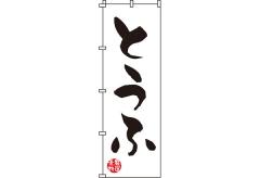 【のぼり旗】とうふ 0190072IN