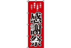 【のぼり旗】感謝祭 0180006IN