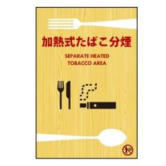 受動喫煙対策ステッカー【加熱式たばこ分煙】(C) 日本語・英語 店舗用 改正健康増進法