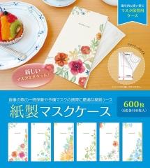 【マスクケース】紙製 ボタニカル 6色×各100枚(合計600枚)