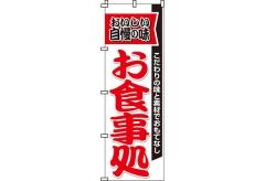 【のぼり旗】自慢の味お食事処(白) 0190004IN
