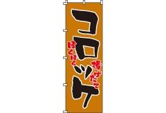 【のぼり旗】コロッケ 0190056IN