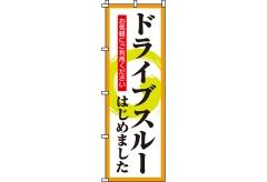 【のぼり旗】ドライブスルーはじめました 0040521IN