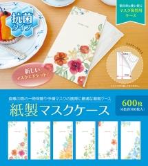 【マスクケース】抗菌 紙製 ボタニカル 6色×各100枚(合計600枚)