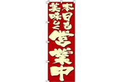 【のぼり旗】本日も美味しく営業中 0040409IN