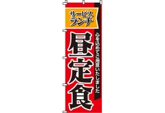 【のぼり旗】サービスランチ昼定食 0040020IN