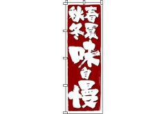 【のぼり旗】春夏秋冬味自慢 0190308IN
