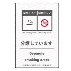 受動喫煙対策ステッカー【分煙しています】(A) 日本語・英語 店舗用 改正健康増進法