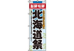 【のぼり旗】北海道祭 0180032IN