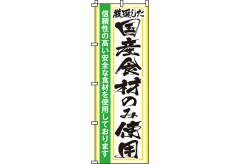 【のぼり旗】国産食材のみ使用 0310200IN