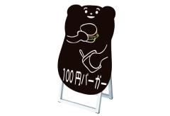 【くま型・ショートサイズ】マーカーボードスタンド看板