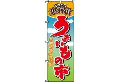 【のぼり旗】北海道うまいもの市 0180037IN