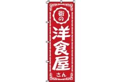 【のぼり旗】洋食屋 0220031IN