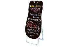 【くま型・ロングサイズ】マーカーボードスタンド看板