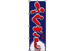 【のぼり旗】ふぐさし 0090091IN