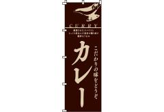 【のぼり旗】カレー 0220008IN
