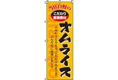 【のぼり旗】当店自慢のオムライス 0220024IN