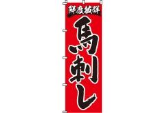 【のぼり旗】馬刺し 0190060IN