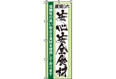 【のぼり旗】安心安全食材 0310202IN
